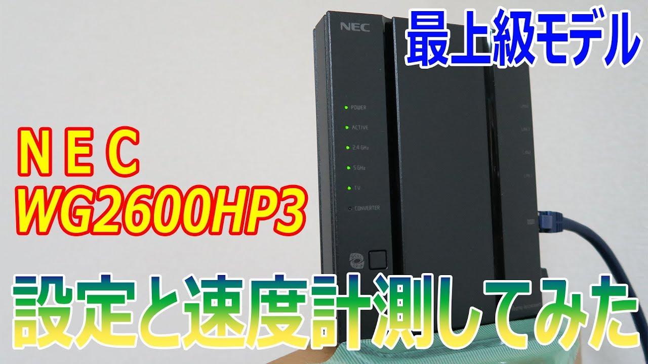 nec 1800hp2 ファームウェア