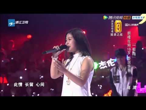 朗嘎拉姆 一剪梅 Langgalamu(ie cien mei) the voice china