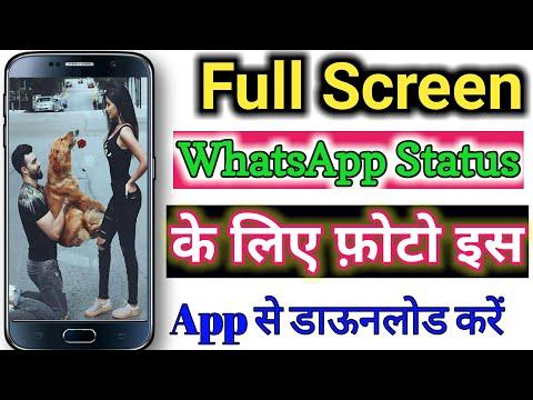 Full screen whatsapp status Photo download kaise kare