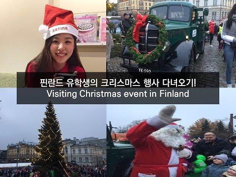 (Eng sub) Visiting Christmas event in Finland! │ 핀란드에 사는 유학생의 크리스마스 행사는?