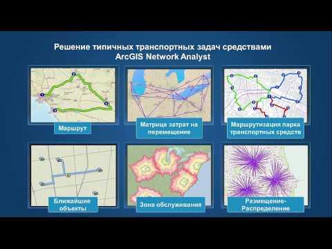 Тумасьева В., Сапанов П. Сетевой анализ с помощью Network Analyst