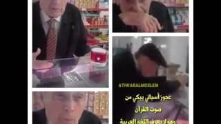 شاهد..عجوز إسباني يبكي من صوت القرآن بالرغم من عدم فهمه اللغة العربية