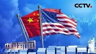 [中国新闻] 美有关人士:美升级对华经贸摩擦损人不利己 | CCTV中文国际