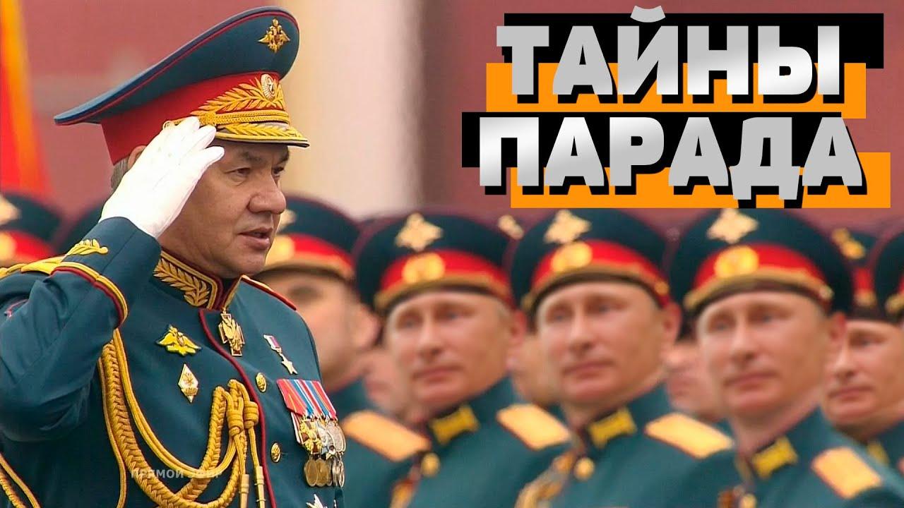 ⚡ Парад Победы 2020 - В ЧЁМ СМЫСЛ?