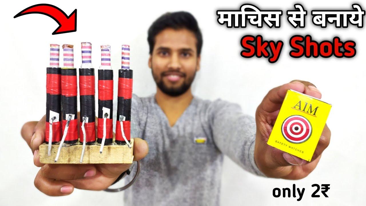 माचिस से स्काई शॉट बनाने का एकदम आसान तरीका | Make sky shot from safety matches | Diwali Special