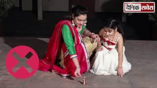 Don'ts & Do's at Diwali   Dainik Savera   Happy Diwali   Awareness Video