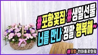 포항꽃집 한아름꽃화원 꽃바구니 20201130