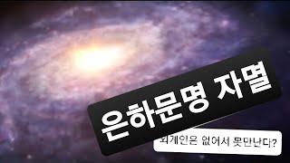 [우주 과학]과학자들은 은하계 중심의 외계인 문명이 자…