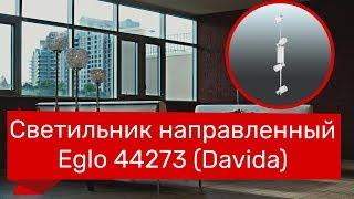 Светильник направленный EGLO 44273 (EGLO 92087 DAVIDA) обзор