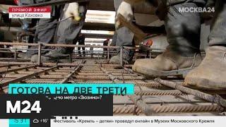 """Станция метро """"Зюзино"""" на БКЛ готова на две трети – Собянин - Москва 24"""