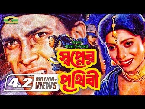 Swapner Prithibi | HD1080p | Salman Shah | Shabnur | Bobita | Rajib | Dildar | Bangla Hit Movie