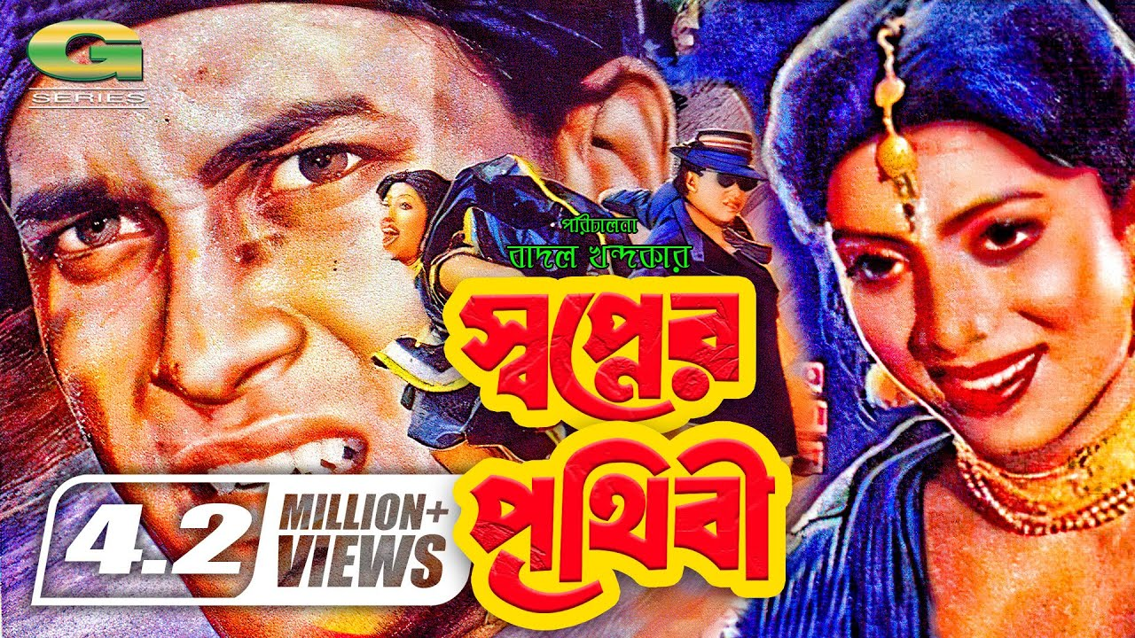 Download Swapner Prithibi | স্বপ্নের পৃথিবী | Salman Shah | Shabnur | Bobita | Rajib, @G Series Bangla Movies