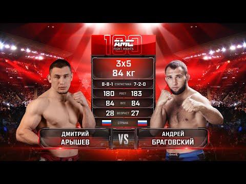 Дмитрий Арышев vs. Андрей Браговский / Dmitry Aryshev vs. Andrei Bragovsky