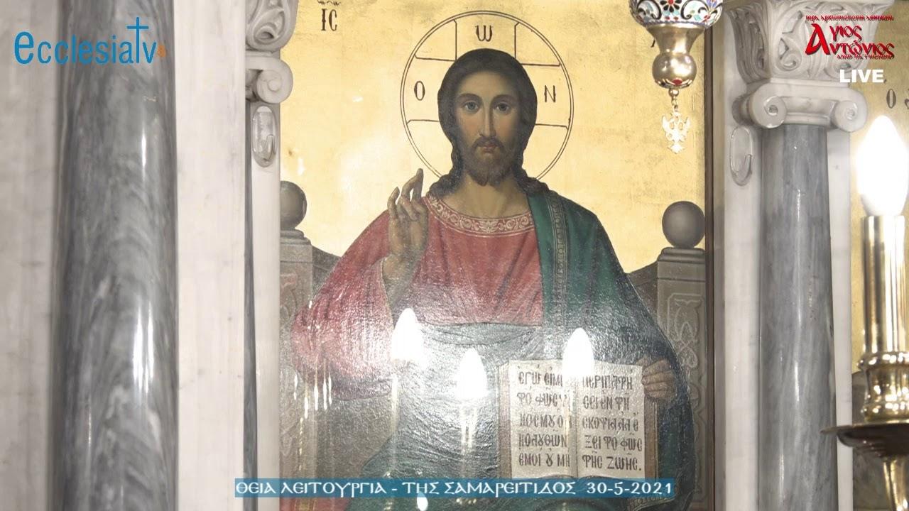 Θεία Λειτουργία - Της Σαμαρείτιδος  30-5-2021