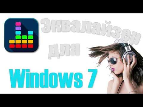Скачать бесплатный эквалайзер для рабочего стола Windows 7 на русском