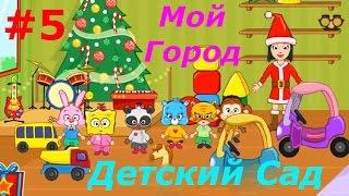 Мой Город - My town - #5 Детский Сад - Daycare. Симулятор Детского Сада, детская развивающая игра.