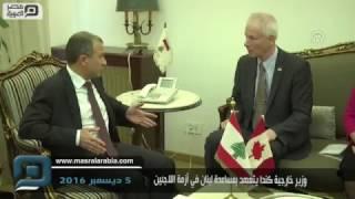 مصر العربية | وزير خارجية كندا يتعهد بمساعدة لبنان في أزمة اللاجئين