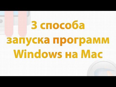 Запуск программ Windows на Mac