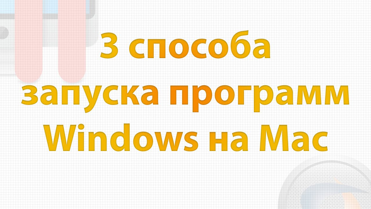 Програмку для установки windows на мак