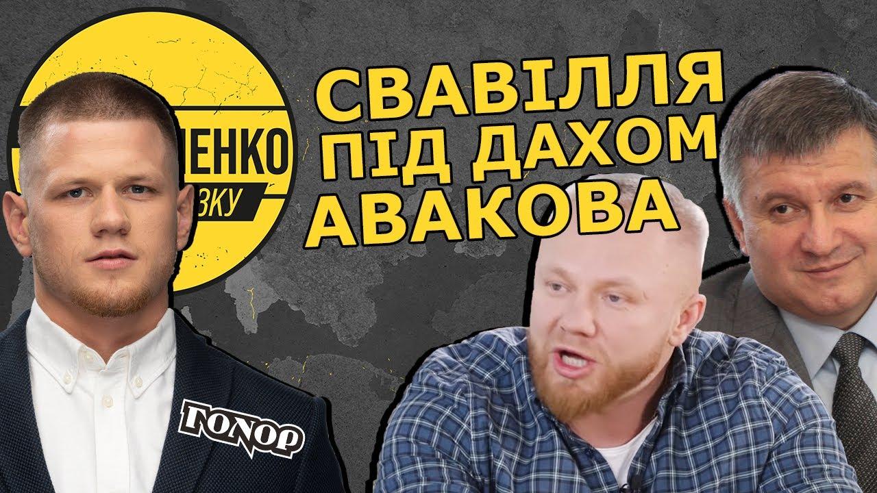 Полиция одновременно с тутушками ФСБшника Коротких нападает на активистов в центре Киева