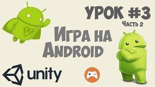 Как сделать игру на Андроид Unity 5 | Урок #3 - Главное меню. Часть 2