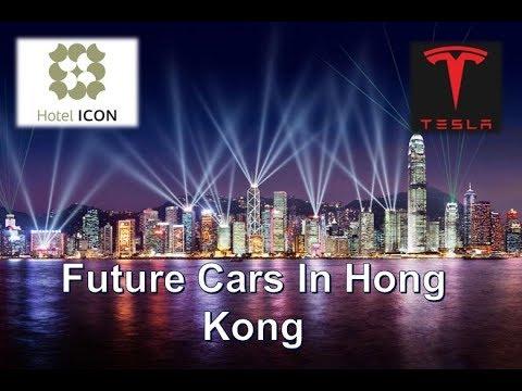 hong-kong-airport-to-hotel-icon-in-tesla-limousine-|-2018-hd-مطار-هونغ-كونغ-إلى-فندق-أيقونة