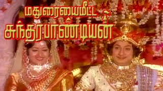 Madhuraiyai Meetta Sundharapandiyan | மதுரையை மீட்ட சுந்தரபாண்டியன் | M.G.R, Latha