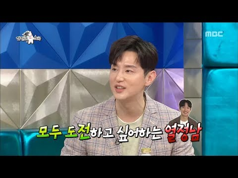 [RADIO STAR] 라디오스타 - What Is Kwon Yul's Travel Mate Lee Je-hoon?)20180502