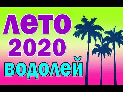 ВОДОЛЕЙ  ✅  ЛЕТО 2020.  Таро прогноз гороскоп