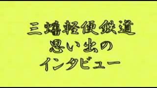 三蟠鉄道乗車体験馬場久子様にインタビュー