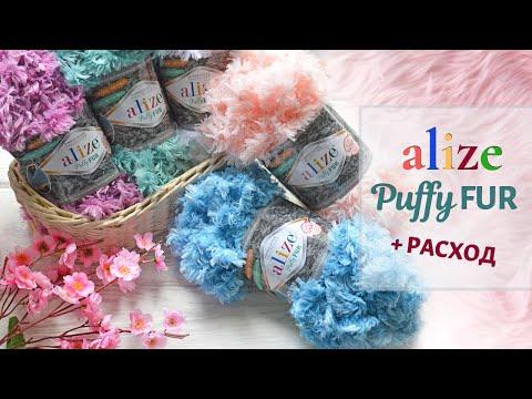 Alize Puffy Fur. НОВИНКА!  Меховая пряжа с петельками. Честный отзыв + РАСХОД НА ПЛЕД