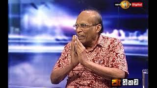 Pathikada Sirasa TV 21st May 2019 Thumbnail