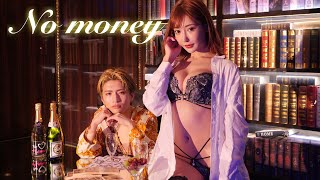 『No money』影井ひろ樹feat.明日花キララ