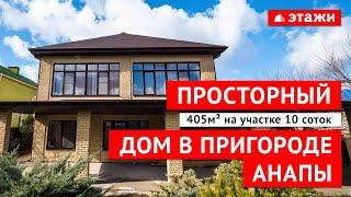 Купить дом в пригороде Анапы!