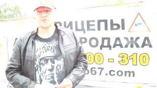 Довольный Клиент Автоприцеп Центра  Смоленск(, 2016-02-24T14:39:49.000Z)