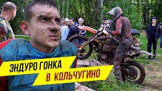 Тест-драйв Роллинг Мото и Эндуро гонка в Кольчугино