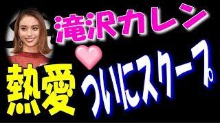 滝沢カレン、バー経営男性と熱愛 「大谷翔平似」年上カレ氏 【関連動画...