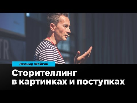 Сторителлинг в картинках и поступках | Леонид Фейгин | Prosmotr