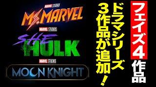 【MCUフェイズ4】シーハルク、Ms.マーベル,ムーンナイト!ディズニー+新たなるドラマシリーズがD23で発表!
