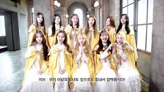 [ENG] Two Years with LOONA (200819)