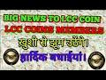 LCC COIN TRADING START ON NOVA EXCHANGE , MOR INFO. WHATSAPP. 07007572733