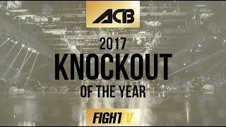 ПРЕМИЯ FIGHT TV & ACB 2017 / НОКАУТ ГОДА