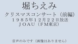 1985年12月22日にFM東京で放送された、堀ちえみさんのクリス...