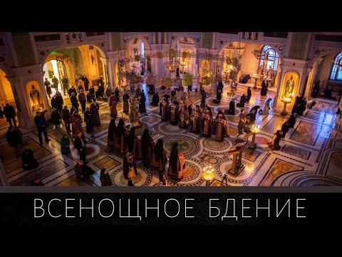 Всенощное бдение. Храм в честь Новомучеников и исповедников Церкви Русской
