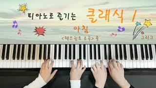 피아노로 즐기는 클래식 1단계 - 아침