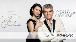 Наталья и Андрей Язвинские Любовники ПРЕМЬЕРА 2019