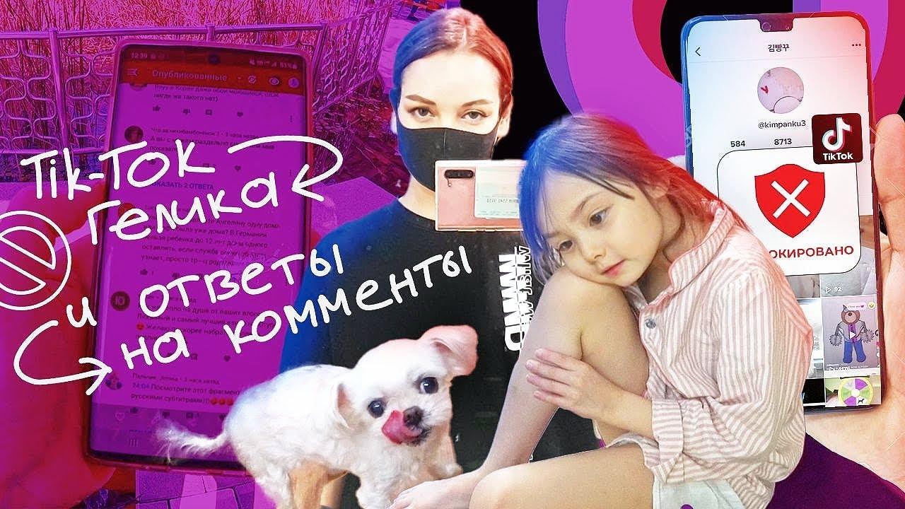 У Гелика взломали ТикТок/ Отвечаю на ваши комментарии/ KOREA VLOG/