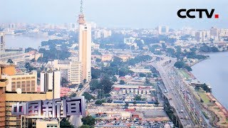 [中国新闻] 中美经贸摩擦 尼日利亚学者:美贸易吃亏论站不住脚 | CCTV中文国际