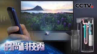 《时尚科技秀》 20200505 口袋精灵  CCTV科教