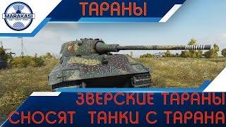 Зверские тараны, сносят фуловые танки с тарана!!! World of Tanks(, 2016-12-16T05:30:00.000Z)
